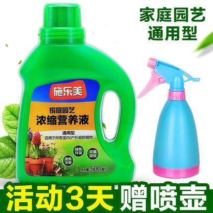 盆景肥绿叶宝浓缩促花君子兰通用型红掌开花生长素植物营养液