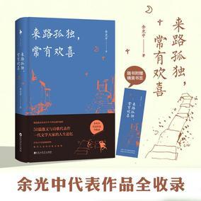 来路孤独,常有欢喜 余光中 著 中国现当代随笔文学 新华书店正版图书籍 百花洲文艺出版社