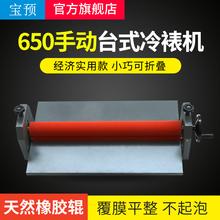 TK650手动冷裱机广告图文相册相片覆膜机650MM手摇式PVC相片冷裱机腹膜机复膜机过膜机宽度65CM 宝预 BYON图片
