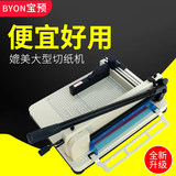 Bao pre-BYON858A4 manual paper cutter A4 desktop book tender heavy duty paper cutter can cut 400 70g paper graphic book binding binding thick layer 4CM paper cutter shredder
