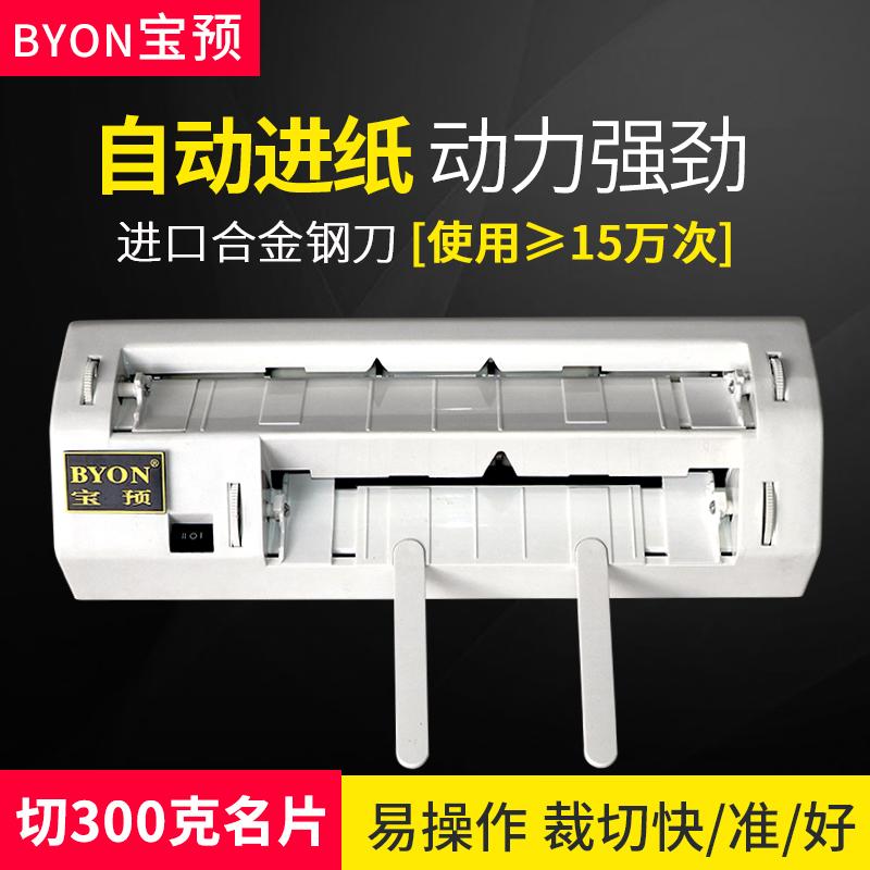 宝预(BYON)重型微调电动名片切卡机自动切名片机器切割机裁切机切卡机电动名片切纸机裁纸机办公图文名片机