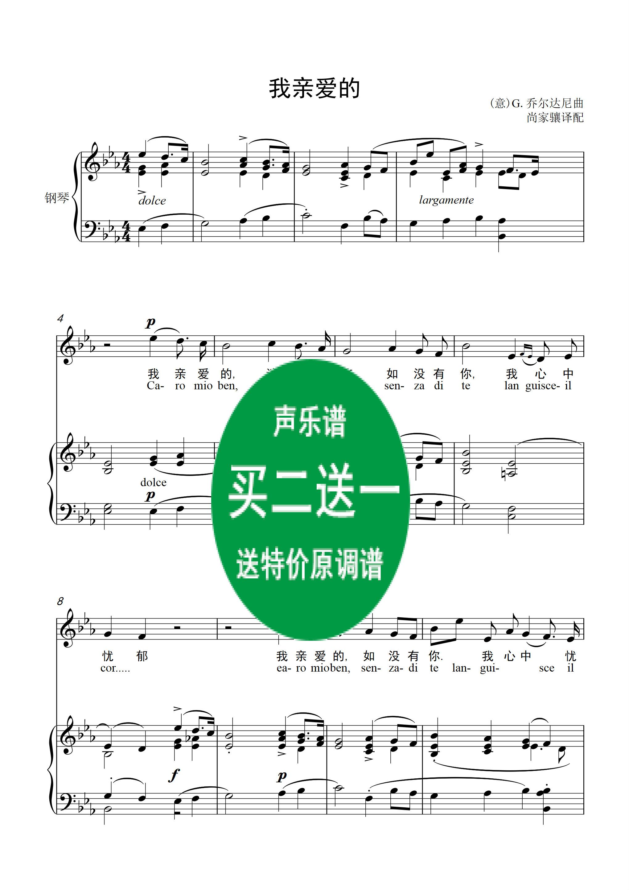钢琴正谱伴奏
