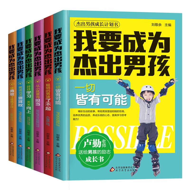 我要成为杰出男孩6册适合小学生3-4-5三四五六年级课外书必读班主任老师推荐儿童读物7-8-9-10-11-12-13-14-15岁男孩看的阅读书籍