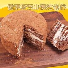 俄罗斯进口双山提拉米苏500g黄奶油蜂蜜原味千层蛋糕年货满 包邮图片