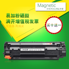 MAG适用hp laserjet P1106 P1108激光打印机墨盒晒鼓硒鼓碳粉盒