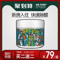澳洲air funk光触媒甲醛清除剂汽车新房强力去甲醛家用活性炭除味