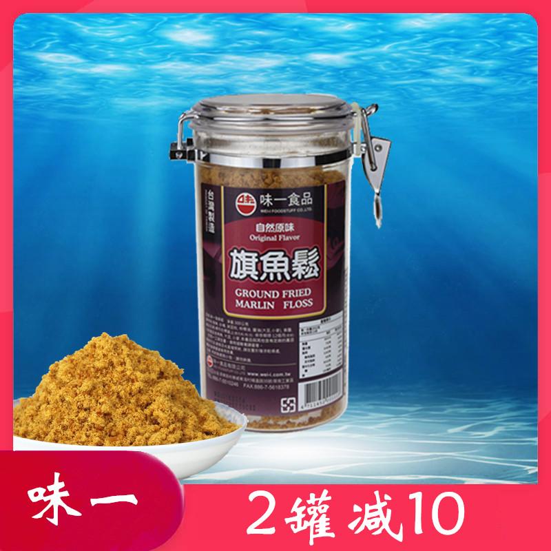 台湾味一旗鱼松300g原味儿童辅食进口味一食品鱼肉松罐装