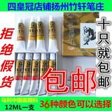 Традиционные китайские краски Артикул 5400274044