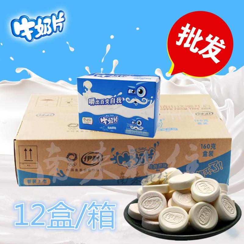 袋 盒 板 120 儿童休闲清真特产零食 包邮伊利原味干吃牛奶片糖
