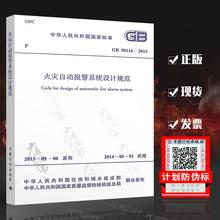 正版现货 GB 50116-2013 火灾自动报警系统设计规范 消防火规 建筑消防规范 实施日期2014年5月1日 中国计划出版社