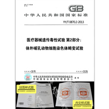 YY/T 0870.2-2013 Medical device genotoxicity test - Part 2