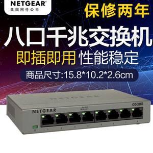 包邮 Netgear/网件8口千兆网络交换机铁盒GS308网络监控分线器