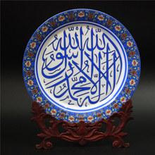 穆斯林陶瓷托盘阿拉伯风格回族家庭办公装饰清真言经文阿文摆盘