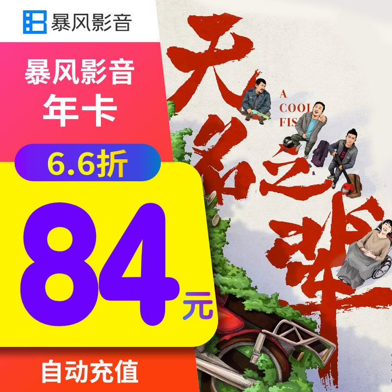 [down to 84 yuan] storm video and video VIP member 12 months Fill
