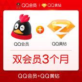 【联合会员】QQ会员季卡+QQ黄钻季卡 自动充值