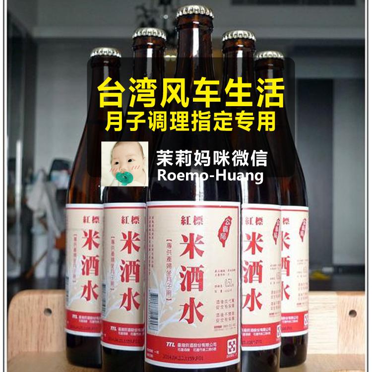 台湾红标米酒水月子水糯米酒月子米酒酒酿搭风车生活月子餐催奶