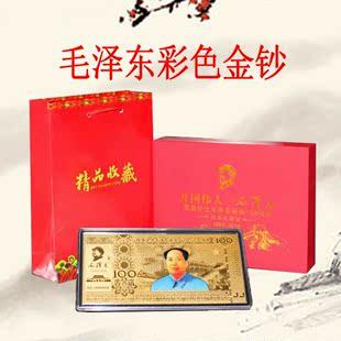 纪念伟人彩金金钞 毛泽东125周年纪念会销保险银行商务礼品工艺品