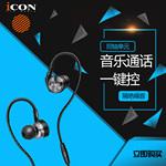 艾肯ICON Axial 同轴双单元带麦专业录音主播k歌监听耳机耳塞