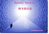 Cosmic Akash Gao Ling Records Book of Life Talent Mission Love Career Past and Present