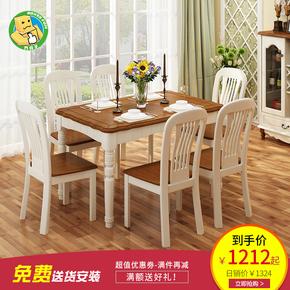 地中海实木餐桌椅组合美式乡村餐台小户型家用4人6人饭桌餐厅家具