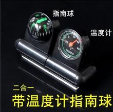 指南针 汽池谑纹2合1 车用温度计 车载指南针温度计 车用摆件