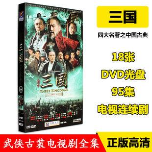 正版电视剧 三国 新三国演义全集高清18dvd光盘碟片 高希希 陆毅