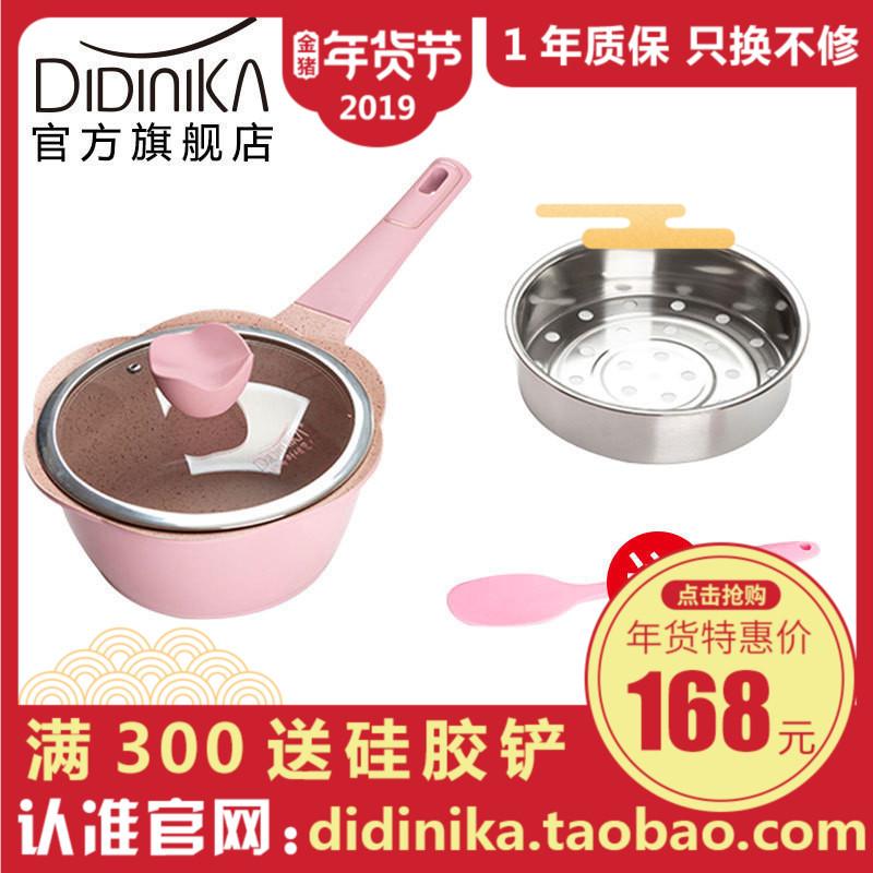 ✅韩国didinika麦饭石不粘锅煮奶锅蒸锅电磁炉汤炖电磁炉蒸层20cm