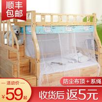 子母床蚊帐双层上下铺1.2m1.5米儿童0.9家用1.35米高低学生纹帐