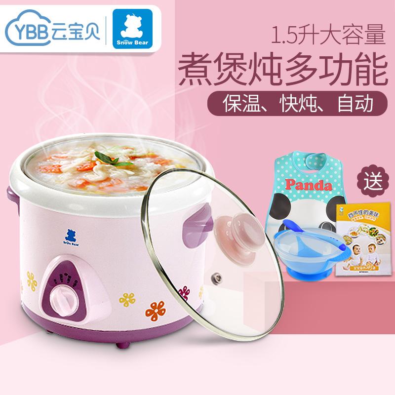 婴儿电饭煲陶瓷内胆