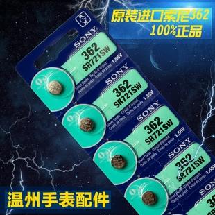 原装正品日本索尼纽扣电池sony手表电子362 SR721SW