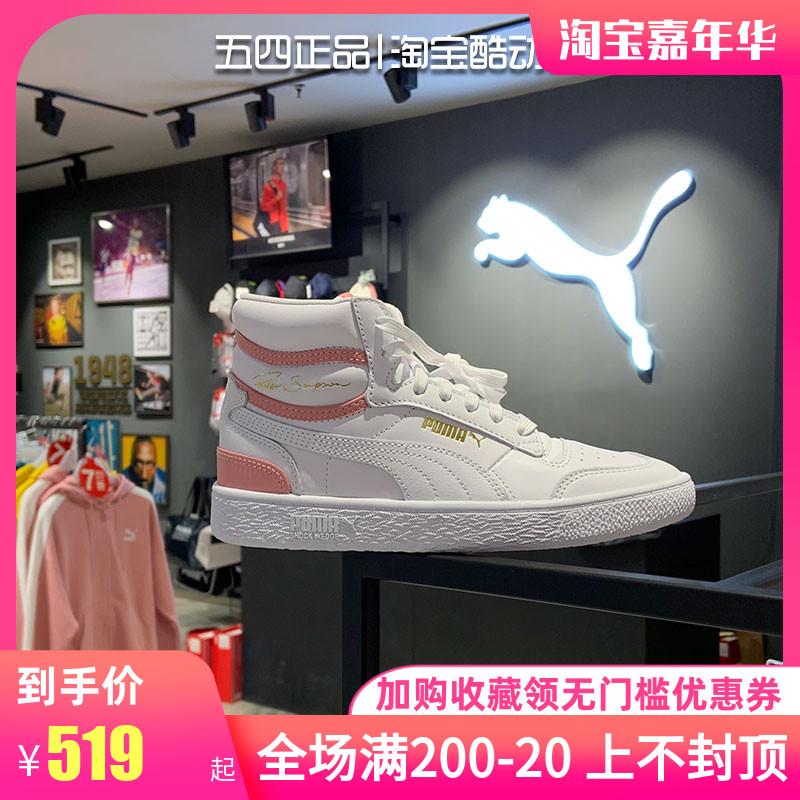 PUMA彪马女鞋OG联名签名李现同款高帮复古运动休闲板鞋 370847-07