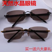 纯天然东海茶水晶石太阳眼镜高端男士切边无框护目防辐射石头墨镜