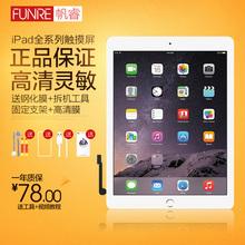 適用蘋果ipad2/3/4/5觸摸屏air外屏mini玻璃mini2/3屏幕a1432總成