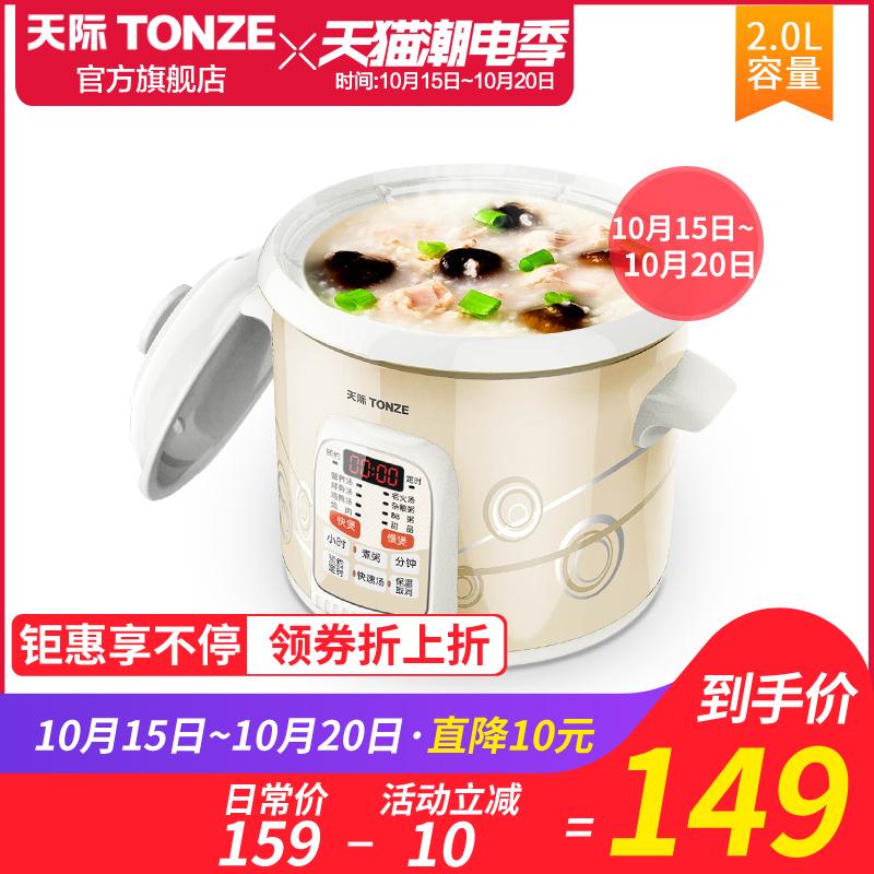 电炖锅 预约定时 白瓷
