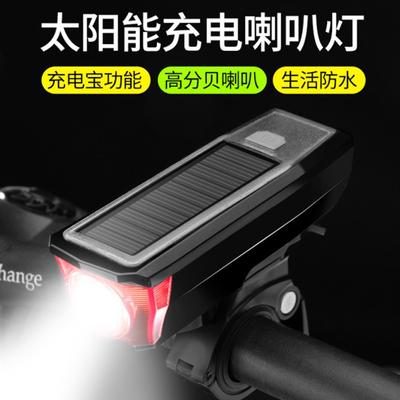 自行车灯强光单车前灯手电筒太阳能充电喇叭骑行灯山地车配件装备