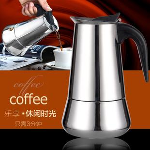 意式摩卡壶 手冲咖啡壶不锈钢家用意大利摩卡咖啡壶 煮咖啡的器具