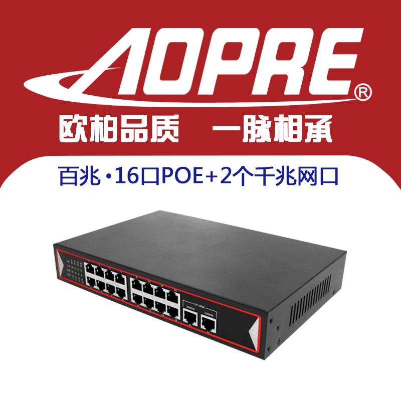 标准48V百兆16口POE交换机 16路POE供电网络监控兼容海康大华TP