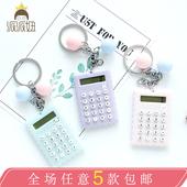 韩国文具动物钥匙挂件迷你卡片式超薄可爱计算器创意便携小计算机