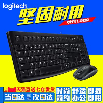 二手罗技 mk120 笔记本台式机电脑有线键盘鼠标套装k120+m100r