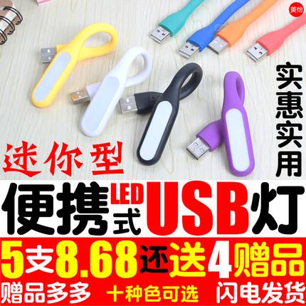 随身台灯护眼迷你创意节能灯移动电源USB灯电脑充电宝led小夜灯头
