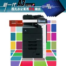 A3彩色复印机柯美C550C652不干胶铜版纸名片打印多功能一体机