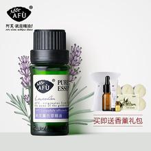 阿芙薰衣草精油10ml 天然植物香薰护肤熏衣草平衡水油