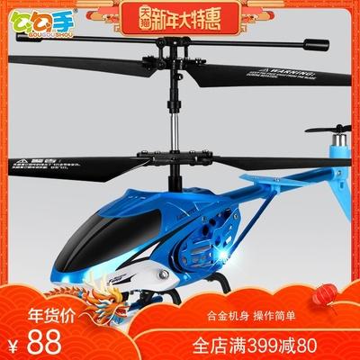勾勾手合金遥控飞机耐摔无人直升机充电动飞机飞行器男孩儿童玩具