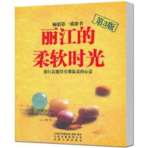 H國家地理系列圖說天下暢銷書國內世界自助游旅游旅行指南書籍旅游書籍個地方100中國最美正版元專區45本4