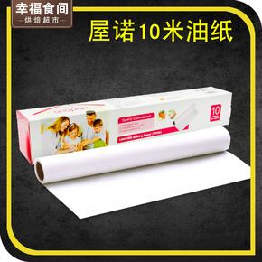三能屋诺 耐高温硅油纸 蛋糕 烘焙工具油纸10米烤箱用UN61000