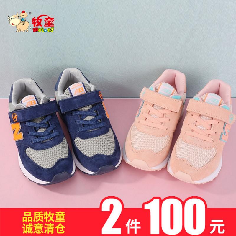 牧童童鞋2019春秋季男童网鞋轻便透气网布运动鞋女童跑步鞋单鞋