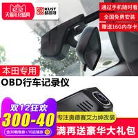 5代CRV十代雅阁奥德赛艾力绅专用OBD隐藏式行车记录仪 高清夜视