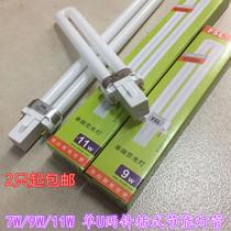 佛山YDN 11W7W单U形两针节能灯管台灯浴霸灯管YDW 9W电子荧光灯管