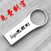 包邮 优盘学生迷你投标尤盘车载礼品 U盘4g定制印logo金属创意个性