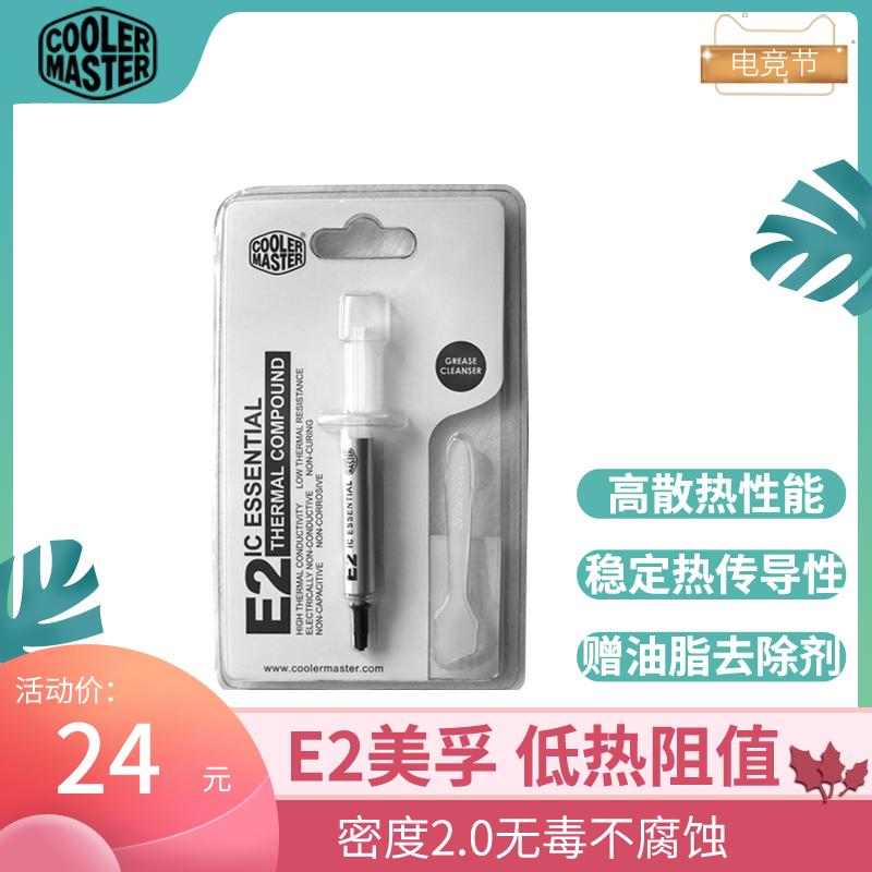 酷冷至尊美孚E2 Pro 散热硅脂导热膏cpu 台式机 笔记本 显卡